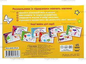Детская раскраска с подсказками «Полезные предметы», К253002У, купить