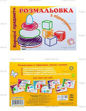 Детская раскраска с подсказками «Полезные предметы», К253002У