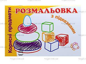 Детская раскраска с подсказками «Полезные предметы», К253002У, отзывы