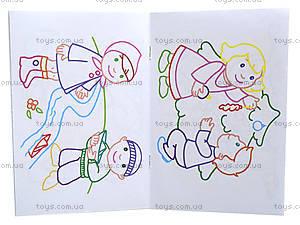 Детская раскраска с подсказками «Забавные друзья», К253001У, фото