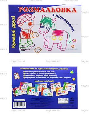 Детская раскраска с подсказками «Забавные друзья», К253001У