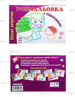 Детская раскраска с подсказками «Лесные зверьки», К253016У