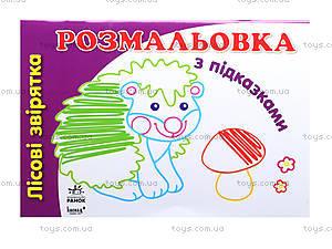 Детская раскраска с подсказками «Лесные зверьки», К253016У, отзывы