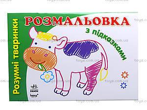 Детская раскраска с подсказками «Умные животные», К253003У, фото