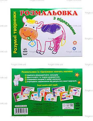 Детская раскраска с подсказками «Умные животные», К253003У