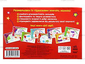 Детская раскраска с подсказками «В мире сказок», К253009У, купить