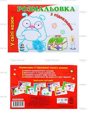 Детская раскраска с подсказками «В мире сказок», К253009У