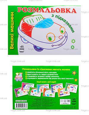 Детская раскраска с подсказками «Большие машины», К253015У