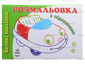 Детская раскраска с подсказками «Большие машины», К253015У, отзывы