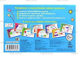 Раскраска с подсказками «День рождения», К253007Р, фото