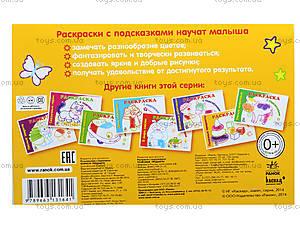Раскраска с подсказками «Полезные предметы», К253011Р, купить