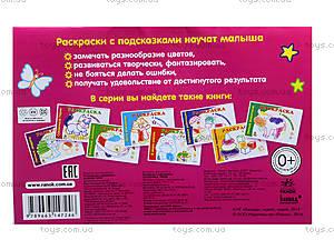 Раскраска с подсказками «Сказочные герои», К253005Р, купить