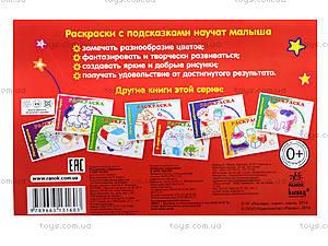 Детская раскраска «В мире сказок», К253008Р, купить