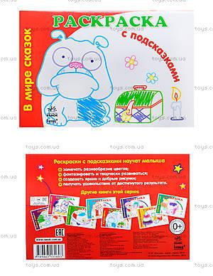 Детская раскраска «В мире сказок», К253008Р