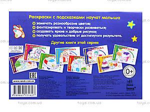 Раскраска с подсказками «Забавные ребятишки», К253010Р, купить