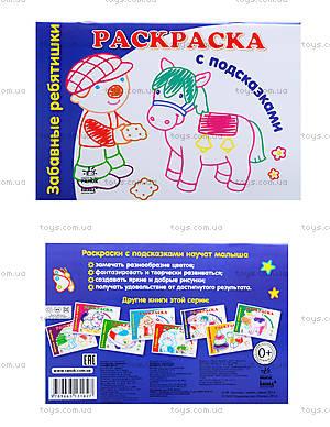 Раскраска с подсказками «Забавные ребятишки», К253010Р