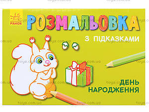 Раскраска для детей с подсказками «День рождения», С560003РУ, фото