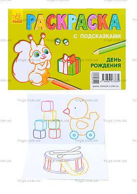 Раскраска для детей с подсказками «День рождения», С560003РУ