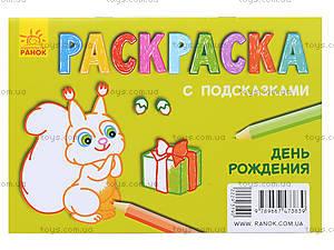 Раскраска для детей с подсказками «День рождения», С560003РУ, цена