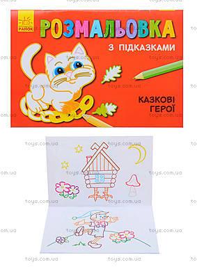 Раскраска для детей с подсказками «Сказочные герои», С560007РУ