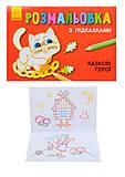 Раскраска для детей с подсказками «Сказочные герои», С560007РУ, фото