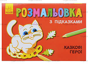 Раскраска для детей с подсказками «Сказочные герои», С560007РУ, цена