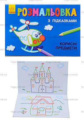 Раскраска для детей с подсказками «Полезные предметы», С560006РУ