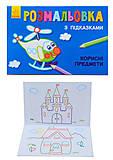Раскраска для детей с подсказками «Полезные предметы», С560006РУ, фото