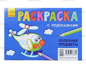 Раскраска для детей с подсказками «Полезные предметы», С560006РУ, отзывы