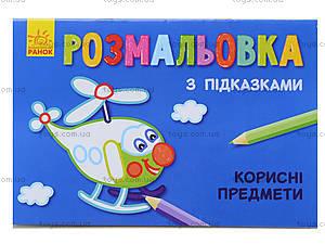Раскраска для детей с подсказками «Полезные предметы», С560006РУ, цена