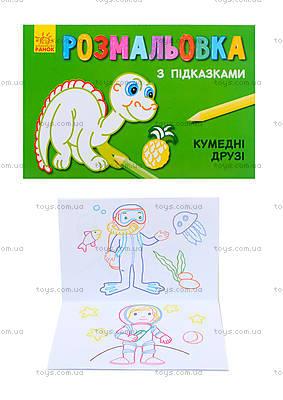 Раскраска с подсказками «Забавные друзья», С560004РУ