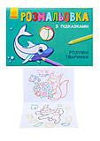 Раскраска для детей с подсказками «Умные животные», С560008РУ