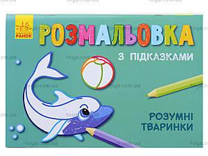 Раскраска для детей с подсказками «Умные животные», С560008РУ, цена