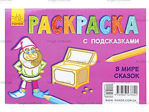 Раскраска для детей с подсказками «В мире сказок», С560002РУ, фото