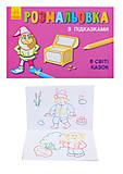 Раскраска для детей с подсказками «В мире сказок», С560002РУ