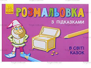 Раскраска для детей с подсказками «В мире сказок», С560002РУ, цена