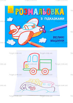Раскраска с подсказками «Большие машины», С560001РУ