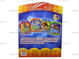Детская книга-раскраска «Сказочные лошади», А17066У, купить