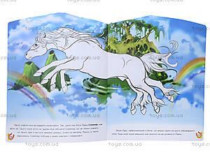 Детская книга-раскраска «Сказочные лошади», А17066У, фото