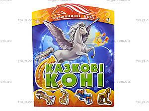 Детская книга-раскраска «Сказочные лошади», А17066У