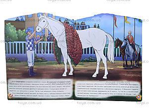 Детская книга-раскраска «Кони-спортсмены», А17064У, фото