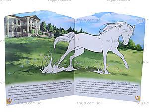 Детская книга-раскраска «Кони известных людей», А17063У, фото