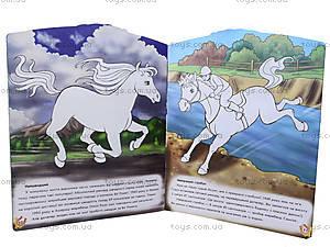 Книга-раскраска «Удивительные лошадки», А17068У, фото