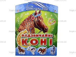 Книга-раскраска «Удивительные лошадки», А17068У