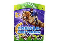 Книга-раскраска «Лошади-спортсмены», А17062Р, купить