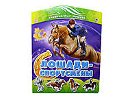 Книга-раскраска «Лошади-спортсмены», А17062Р, фото