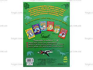 Раскраски детские «Древние животные», К164004У, купить