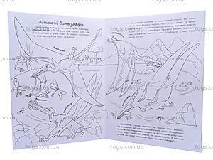 Раскраски детские «Древние животные», К164004У, фото