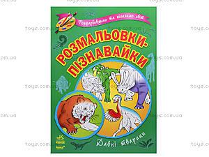 Раскраски детские «Древние животные», К164004У, отзывы