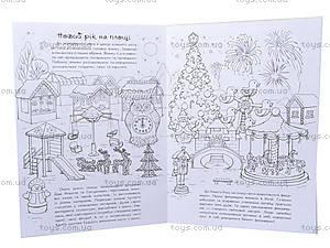 Книги «Раскраски-познавайки: Новый год и Рождество», К164012У, купить